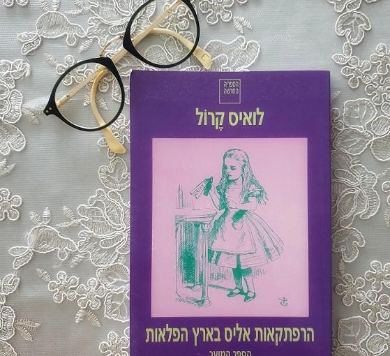 מסע בזמן בעקבות הרפתקאות אליס בארץ הפלאות (לואיס קרול) (Lewis Carroll)