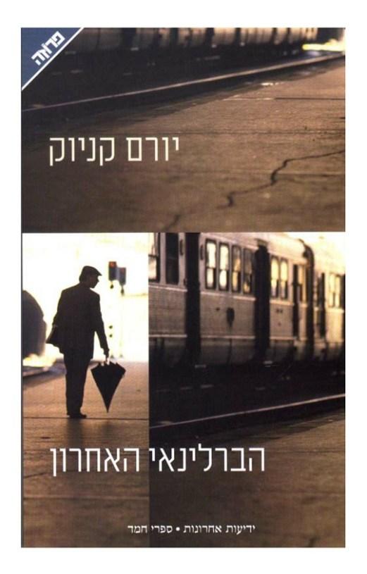 יורם קניוק, הברלינאי האחרון, ידיעות ספרים, 2004