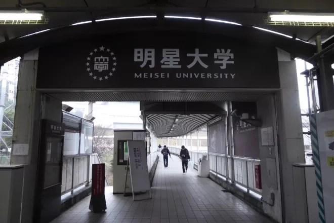 明星大学 日野キャンパス