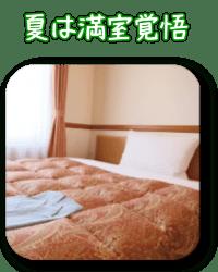 便利なホテル・宿泊施設