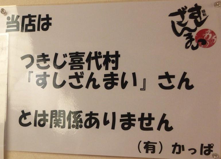 [三重県津市]「すしざんまい」が回転寿司なのに回っていないけど回転と表示している件