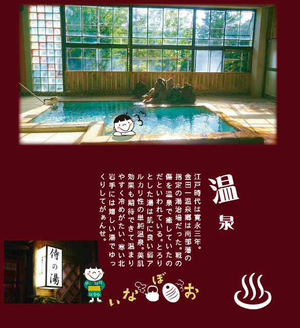 p_onsen.jpg