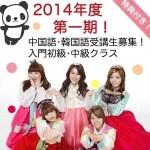 2014年度第一期中国語•韓国語受講生募集!