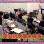 第4期韓国語入門初級クラス受講生募集中