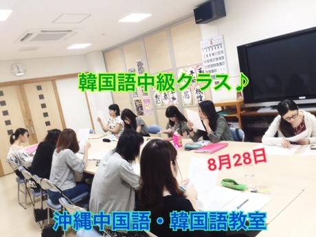 今日の中国語・韓国語クラス♪