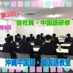 12月8日 会社員に中国語研修 その第2回