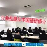 1月10日 会社員に中国語研修 その第5回