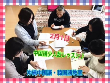 2月1日 今日の中国語レッスン風景♪