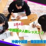2月4日 今日の中国語授業風景(^_^)v