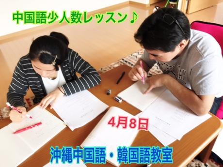 4月8日 今日の中国語・韓国語授業風景