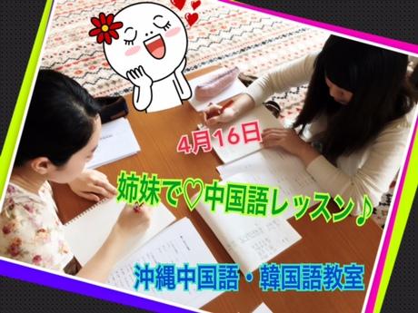 4月16日 今日の中国語・韓国語授業風景(^_^)v