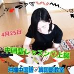4月25日 今日の中国語・韓国語