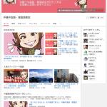 動画で覚える中国語・韓国語のチャンネル運営中です