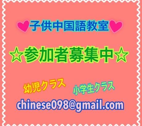 子供中国語教室始めます☆参加者募集中!