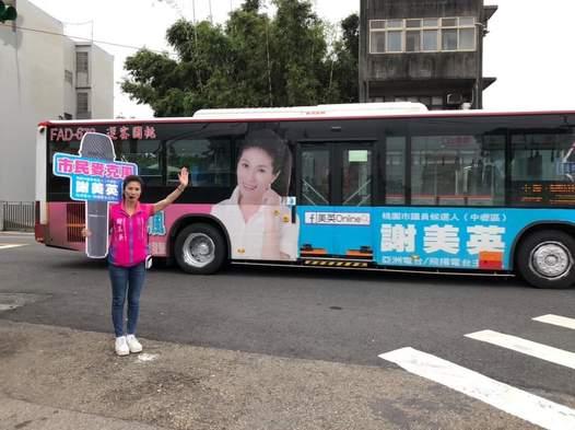 謝美英競選街頭宣傳理念