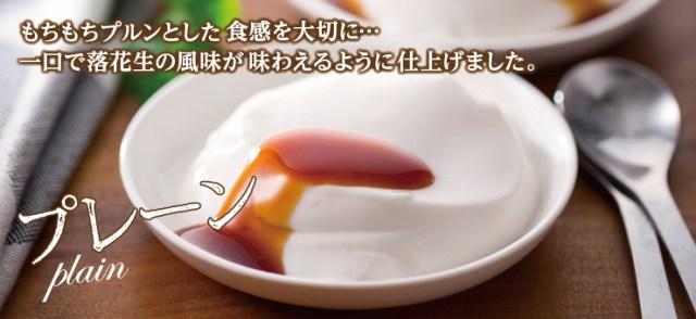 手作りジーマーミ豆腐の店 トミ家工房のジーマーミ豆腐