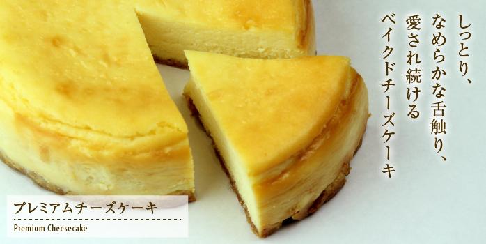 プーゾチーズケーキセラー プレミアムチーズケーキ