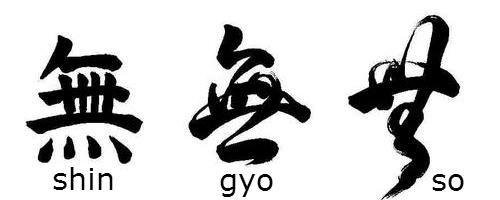 shin-gyo-so
