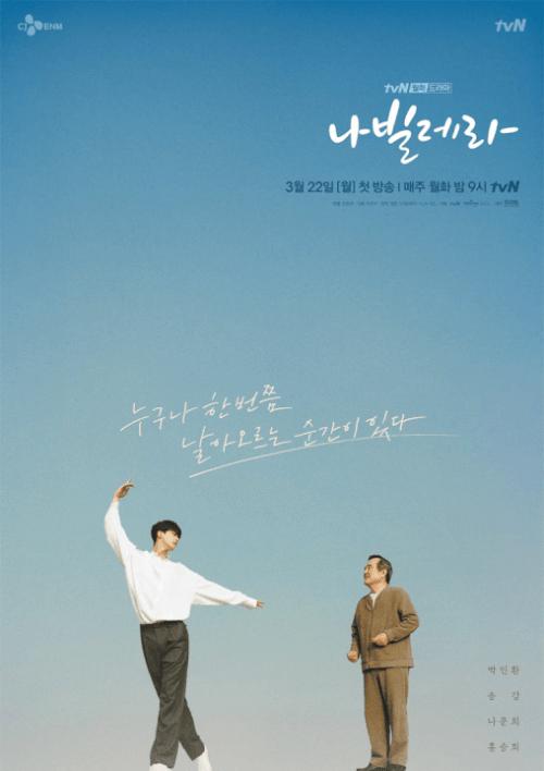 netflix k drama navilera enredo elenco trailer programação de lançamento de episódio pôster