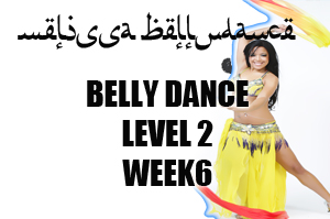 BELLY DANCE LEVEL 2 WK6 SEPT-DEC 2020