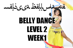 BELLY DANCE LEVEL 2 WK1 SEPT-DEC 2020
