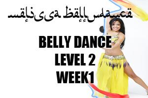 BELLY DANCE LEVEL2 WK1 APR-JULY 2020