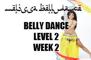 BELLY DANCE LEVEL 2 WK2 SEPT-DEC 2020