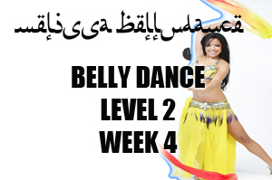 BELLY DANCE LEVEL 2 WK4 SEPT-DEC 2020