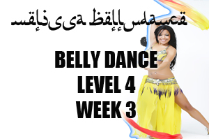 BELLY DANCE LEVEL 4 WK3 SEPT-DEC 2020
