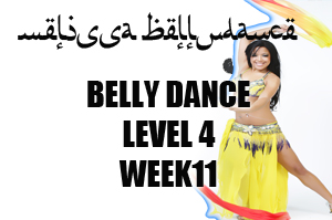 BELLY DANCE LEVEL4 WK11 APR-JULY 2020