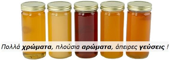 Χρώματα, αρώματα, γεύσεις Ελληνικών μελιών