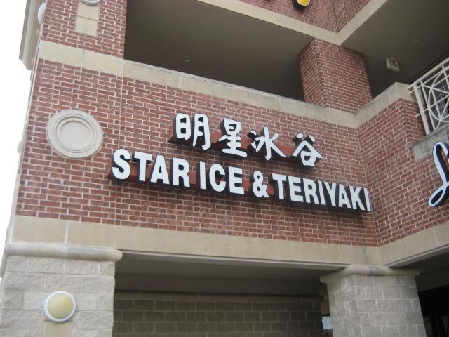Star Ice & Teriyaki   Houston, Texas