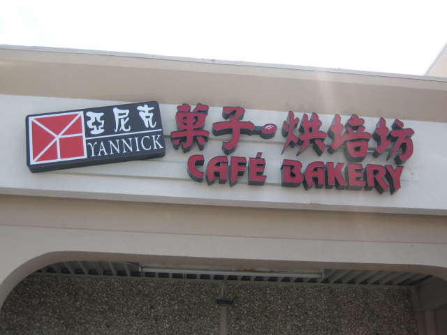 Yannick Cafe Bakery | Houston, Texas