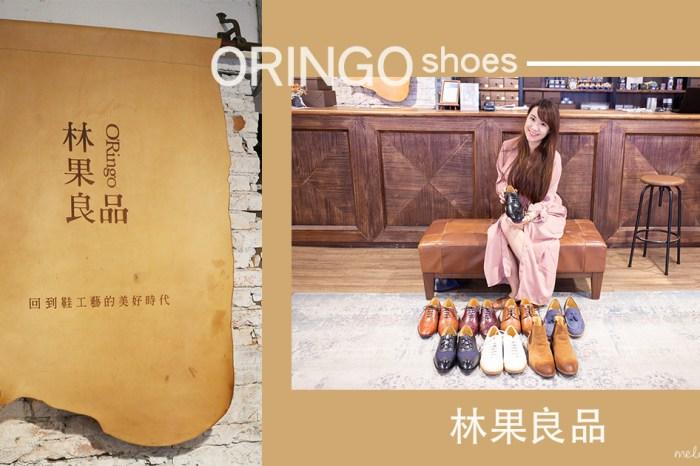 【男仕皮鞋】林果良品 每個男人都該擁有一雙的高質感、純手工紳士皮鞋,精雕細琢的台灣製鞋工藝,從品味到舒適度都無可挑剔!陪你結婚去!