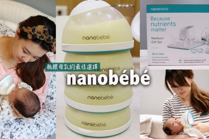 【育兒好物】nanobébé全乳房實感奶瓶 讓我在充滿愛與無懼之下,輕鬆自在地自由轉換「瓶餵」與「親餵」,優雅哺餵母乳!