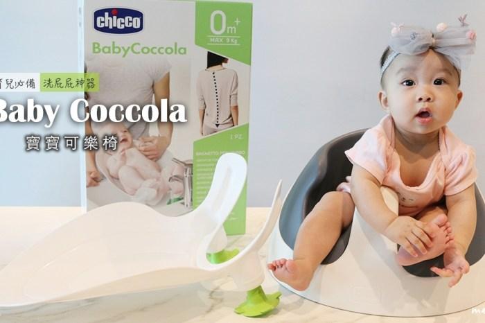 【育兒好物】洗屁屁神器-ChiccoBabyCoccola 寶寶可樂椅,解救媽媽手,讓我每天幫寶貝水洗屁屁都能輕鬆優雅、無負擔!