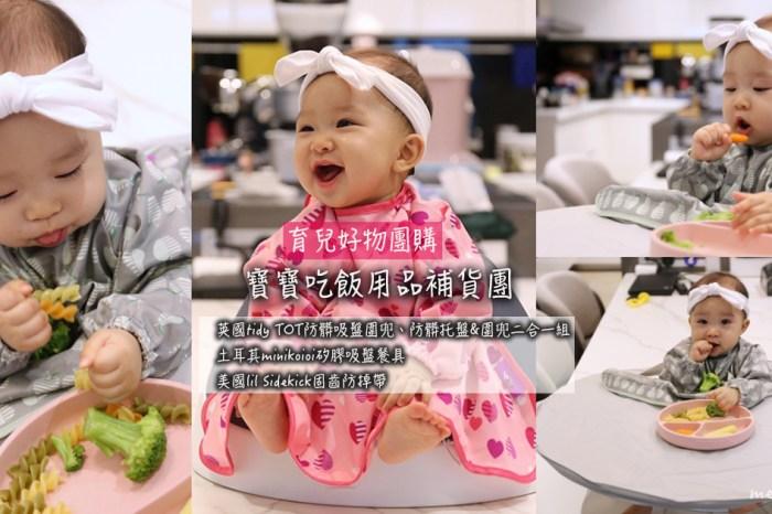 【育兒好物】寶寶吃飯神器:英國tidy TOT防髒吸盤圍兜、防髒托盤&圍兜二合一組、土耳其minikoioi矽膠吸盤餐具、美國lil Sidekick固齒防掉帶