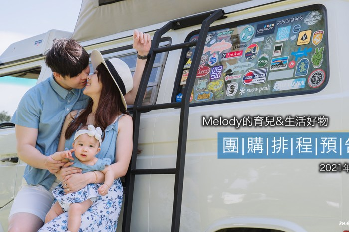【2021年度】Melody的育兒&生活好物 團購排程預告(4/28更新)