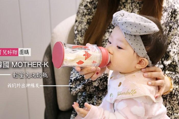 【育兒好物】Mother-K 輕量免洗奶瓶|我的外出育兒神隊友~無論寶寶要吃幾餐,都只需要帶一個奶瓶,輕鬆無負擔!