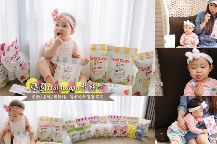 【寶寶零食】韓國米餅村SSALGWAJA|超熱銷~米餅、米棒、米圈圈/果乾/優格球,多種口味選擇,擁有雙重國際級認可,讓爸比媽咪安心的100%無添加寶寶零食,必須補貨補好補滿!