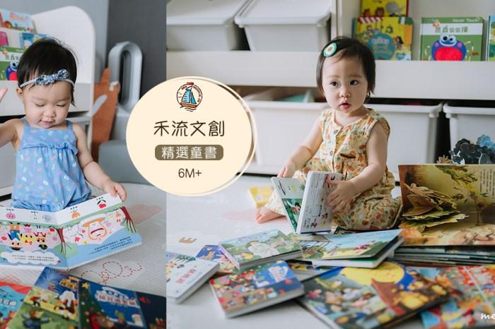 【童書推薦】禾流文創|適合0~2歲寶寶的閱讀書單:音樂書、互動遊戲有聲書、五感統合認知學習系列、立體故事書,精緻豐富的內容設計,一步步培養孩子閱讀興趣&主動式閱讀的好習慣!