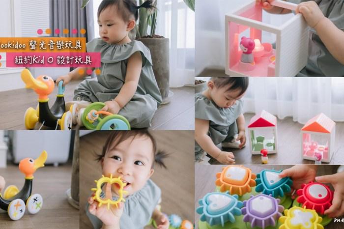 【育兒好物】以色列Yookidoo 聲光音樂玩具+紐約Kid O 設計玩具|可愛造型+逗趣音效,給孩子有趣好玩的視覺、聽覺、觸覺三大感官刺激!