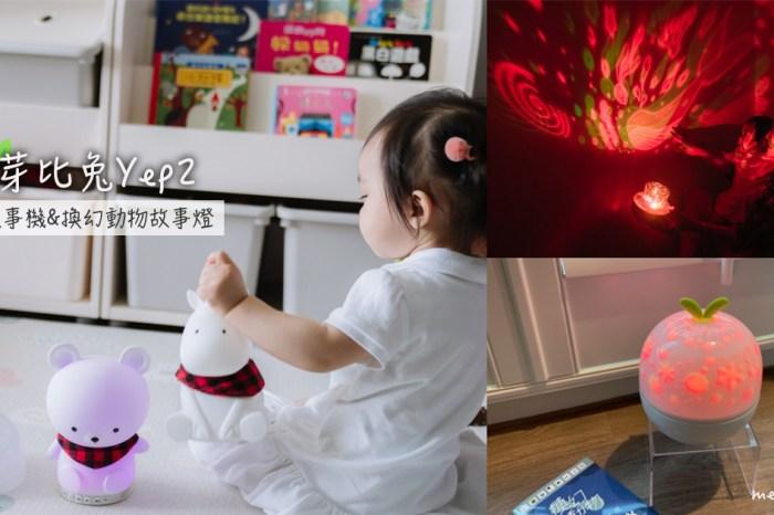 【育兒好物】和爸媽一起陪伴孩子成長的「芽比兔故事機」&「換幻動物故事燈」,市面上第一台星光投影機+故事音樂盒,多種情境變換,給孩子豐富有趣、充滿想像的新體驗!