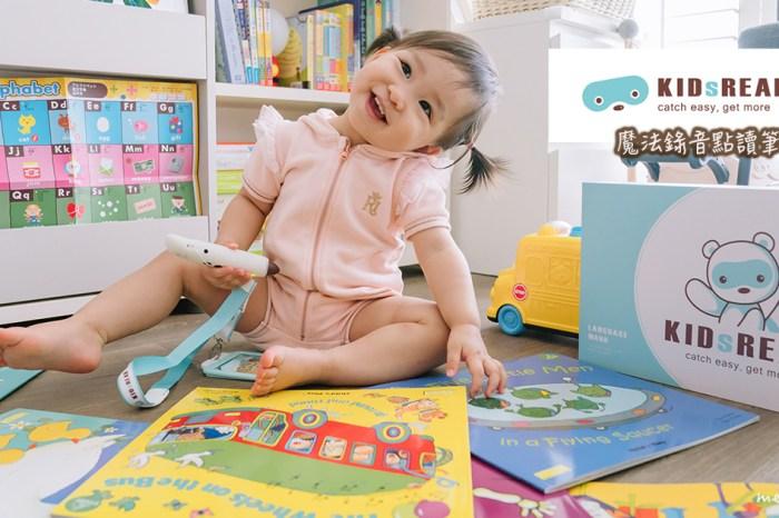 【KidsRead】魔法錄音點讀筆PLUS版2.0 和父母一起陪伴孩子,讓閱讀變得更生動有趣!(我的點讀筆選擇分享&0~3歲幼兒學習教材介紹)