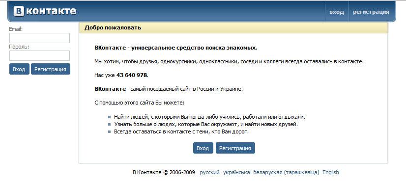 Proxy - czyli jak ominąć filtr na vKontakte.ru i nie tylko (5/5)