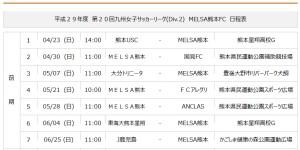 2017九州女子サッカーリーグ(Div.2)前期 MELSA日程表