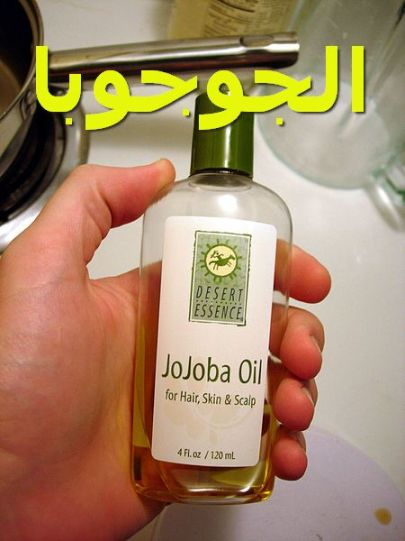 الجوجوباJojoba-oil