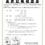 H31決算前の最終記帳相談会