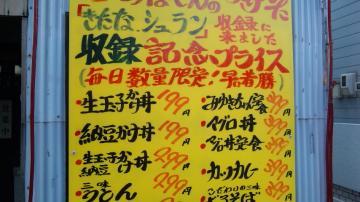 みゆきちゃん定食札幌