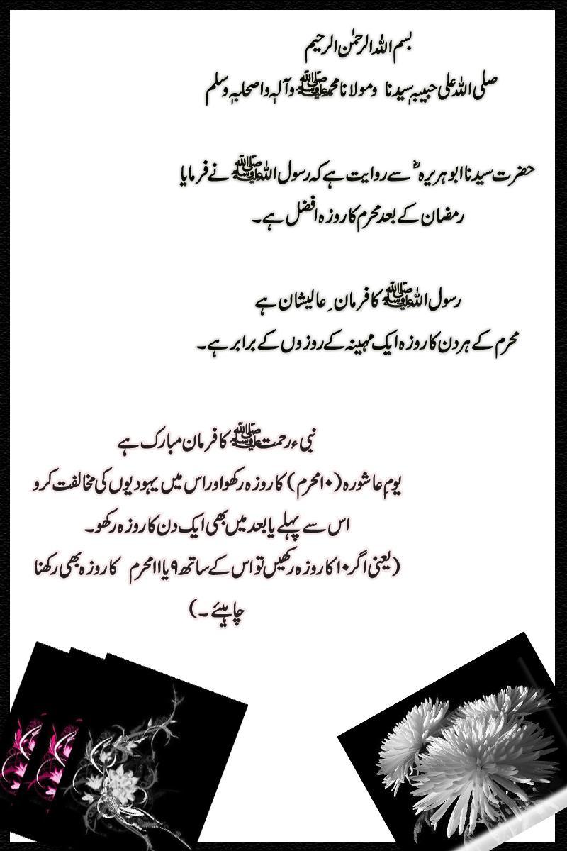 muharram-ul-haram-ke-rozay.jpg